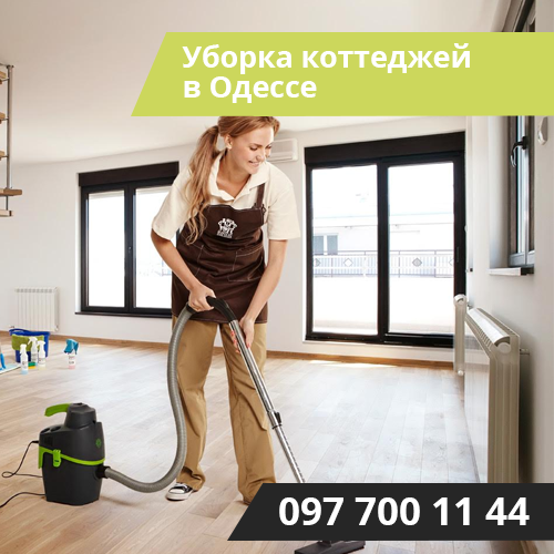 Уборка коттеджей в Одессе