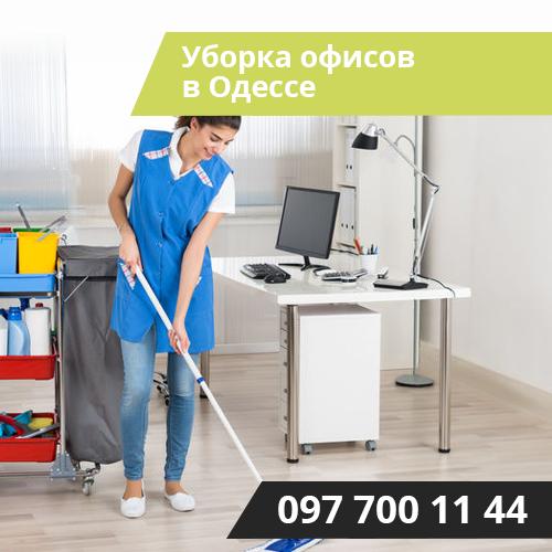 Уборка офисов в Одессе